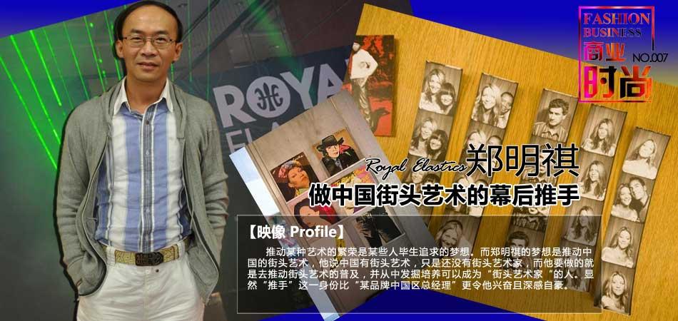 Royal Elastics中国区总经理郑明祺,皇家橡皮筋,洛雅