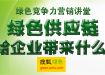 绿色供应链给企业带来什么