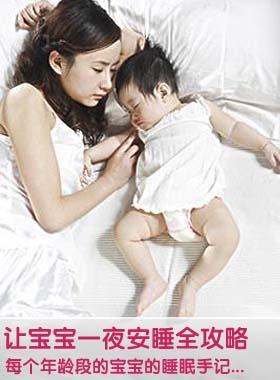 让宝宝一夜安睡全攻略