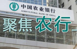 农行上市,农行IPO,农行,农行上市时间,农行上市时间表,农行上市受益股,农行股改