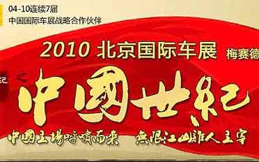 2010Beijing Auto Show