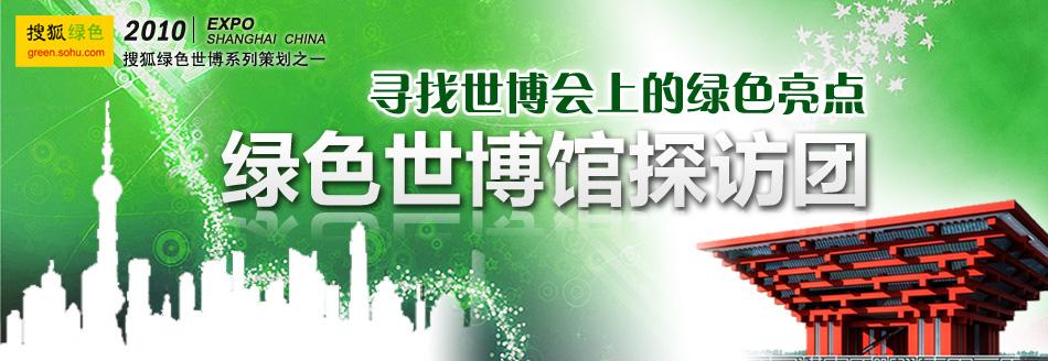 搜狐绿色世博探访团