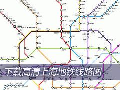 绿色生活攻略 上海绿色出行