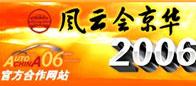 2006北京车展,2006北京国际车展