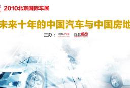 未来十年的中国汽车与房地产发展趋势论坛