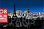 巴黎国际车展