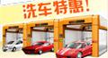 2010北京车展免费洗车