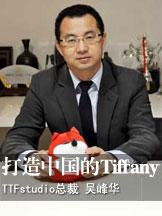 TTFstudio吴峰华,珠宝,奢侈品