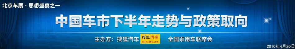 中国车市下半年走势与政策取向分析论坛