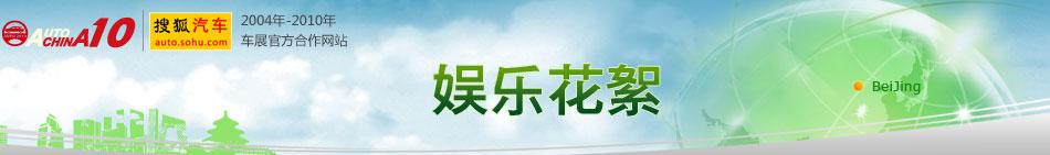 2010北京车展展会花絮