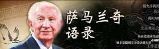 萨马兰奇语录,萨马兰奇逝世,萨马兰奇逝世,萨马兰奇去世,萨马兰奇心脏病,萨马兰奇离世,萨马兰奇简介,萨马兰奇视频,萨马兰奇和中国,萨马兰奇名言,萨马兰奇图片,前国际奥委会主席萨马兰奇宣布北京,萨马兰奇邓亚萍,萨马兰奇夫人,萨马兰奇