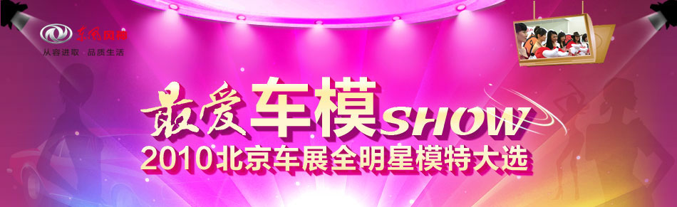 2010北京车展-全明星车模大奖