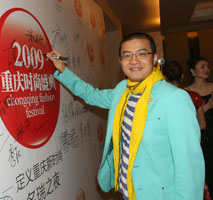 丸美中国CEO孙怀庆参加2009重庆时尚盛典活动