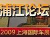 2009上海车展浦江论坛 解析自主品牌五大悬疑