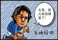 博列洛,漫画
