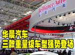 华晨汽车3款重量级车型强势登陆2010北京车展