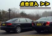 豪华公商务颠峰对决 丰田皇冠VS奥迪A6L