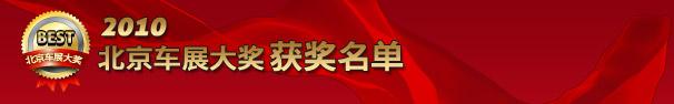 2010 北京车展大奖 获奖名单