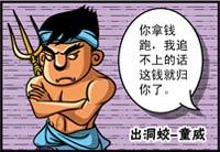 朴智星,漫画