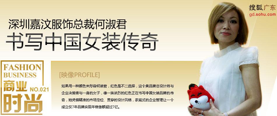 深圳嘉汶服饰总裁何淑君,卡汶女装,KAVON,时尚女装,深圳女装