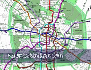 绿色生活攻略 成都地铁规划图下载