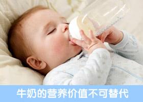 牛奶的营养价值不可替代