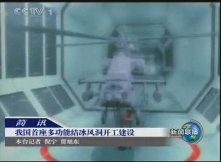 新闻联播上的一个瞬间,测试风洞的场景。