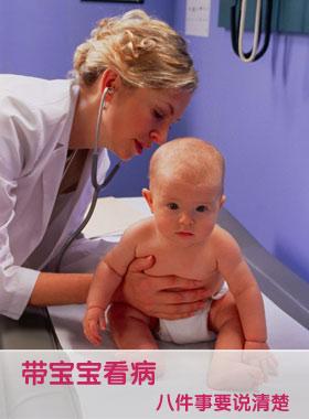 带宝宝看病