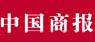 绿色竞争力营销讲堂合作媒体:中国商报