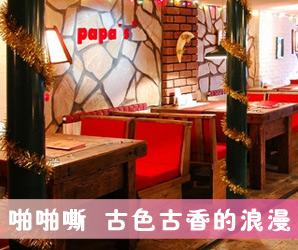 美食地图,北京餐厅,婚宴,相亲,北京相亲的餐厅,啪啪嘶