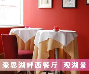 美食地图,北京餐厅,婚宴,相亲,北京相亲的餐厅,爱思湖畔西餐厅