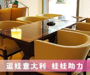 美食地图,北京餐厅,婚宴,相亲,北京相亲的餐厅,逗娃意大利