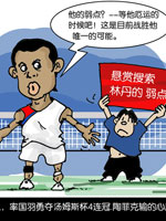 漫画,2010汤尤杯
