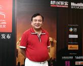 胡润百富嘉宾:华达集团董事主席李晓华