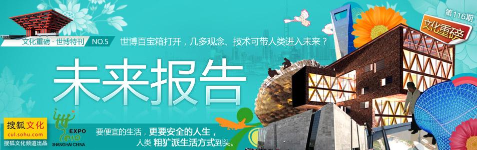 世博,世博会,上海世博,上海世博会,世博门票,世博主题,世博开幕时间,世博炎凉