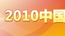 2010年中超联赛,中超视频,中超赛程,中超积分榜,山东鲁能,河南建业,北京国安,陕西�喊�