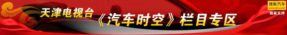 """天津电视台《汽车时空》节目"""""""