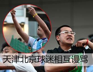 天津北京球迷相互谩骂
