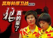 世乒赛,2010世乒赛