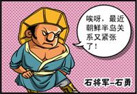 郑大世,漫画