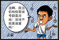 李东国,漫画