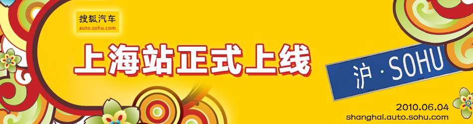 搜狐汽车上海站6月4日正式上线