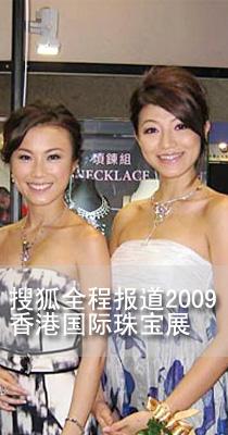 2009香港国际珠宝展