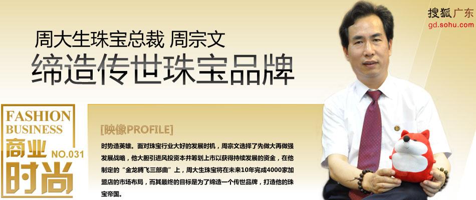 周大生珠宝总裁周宗文,林志玲代言,周大生慈善活动