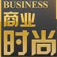 搜狐商业时尚
