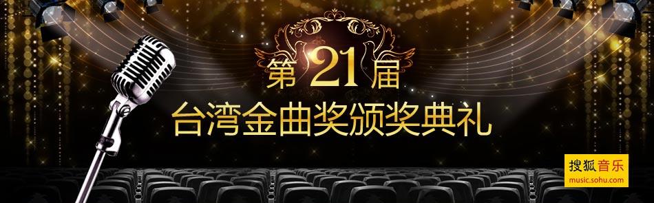 21届台湾金曲奖