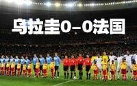 第二场-乌拉圭0-0闷平法国