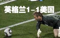 第五场-英格兰1-1美国