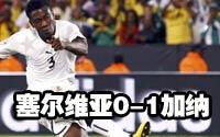 第八场-塞尔维亚0-1加纳