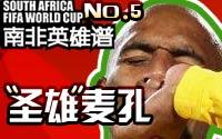 麦孔,南非世界杯